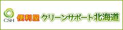 便利屋クリーンサポート北海道